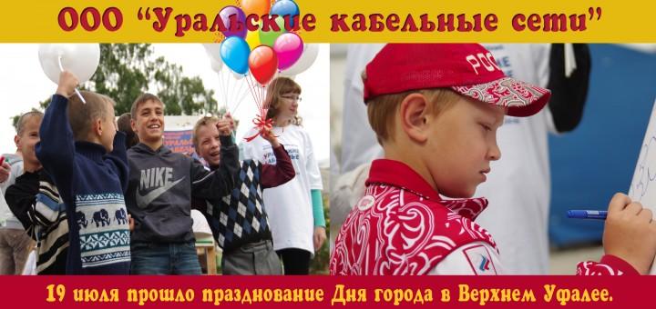 День_города_В_Уфалей