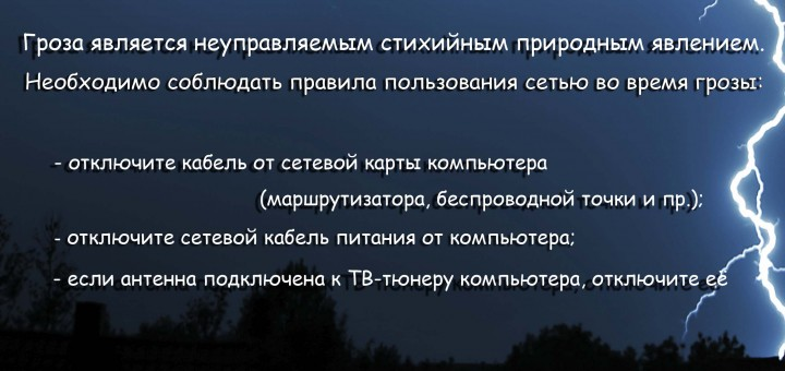 гроза_проба2