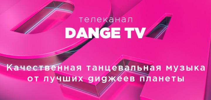 slide_dangetv