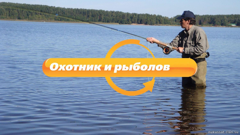 i телевидение канал рыбалка
