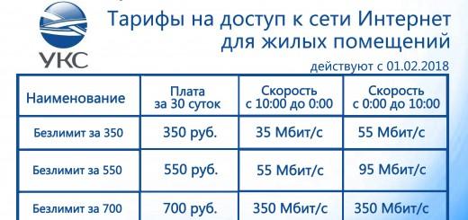 Тарифы_Интернет_правильно!!!_сайт