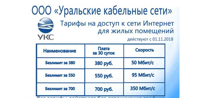 Тарифы_Интернет_2018_ноябрь_исправленный_сайт1122