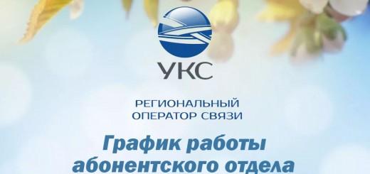 График работы абонентского отдела_сайт