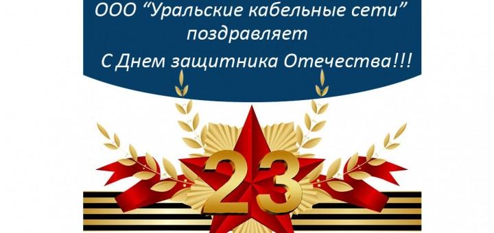 С 23 февраля1_сайт1