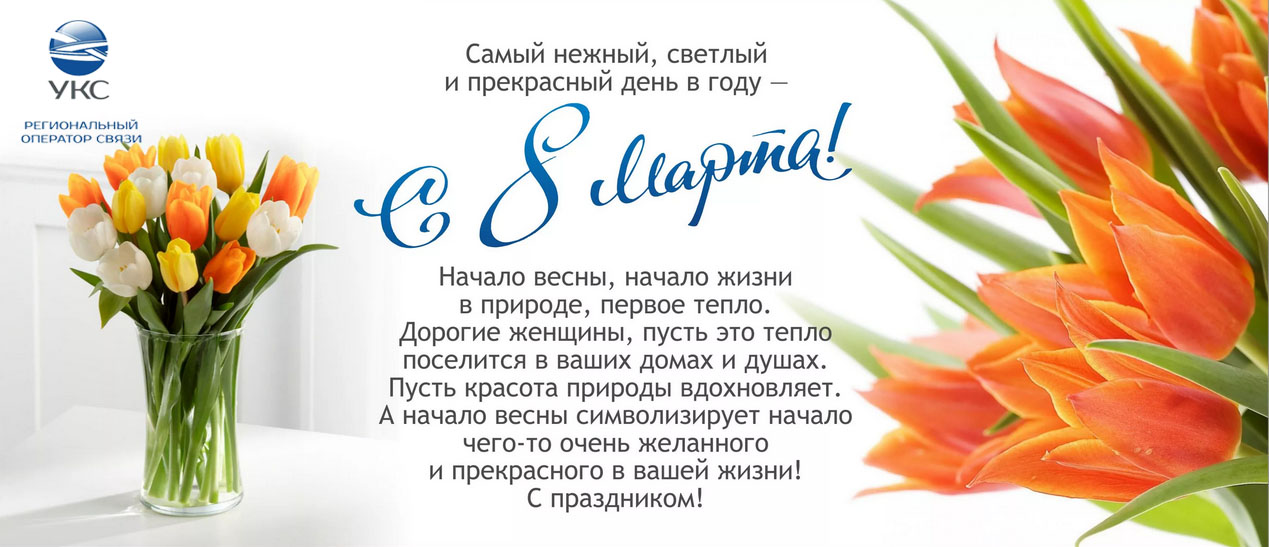 С 8 марта!!!!!!!_сайт