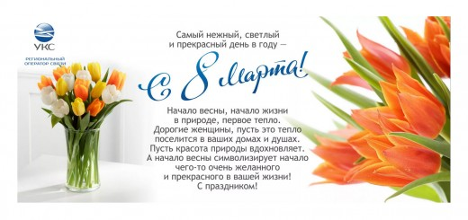 С 8 марта!!!!!!!_сайт_сайт